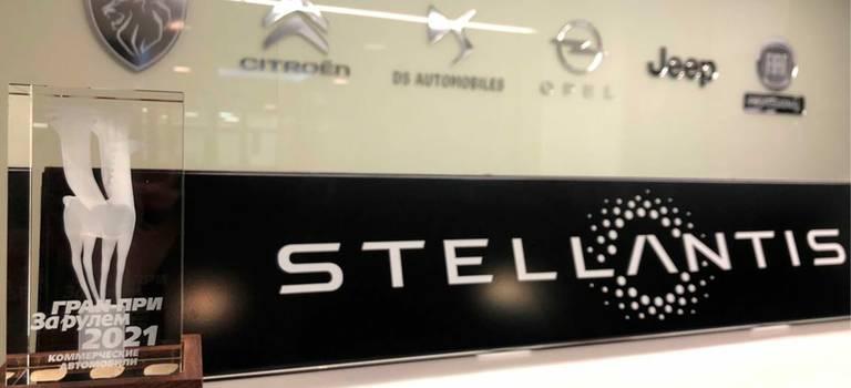 Stellantis иПСМА Рус получили Гран-При «Зарулём»