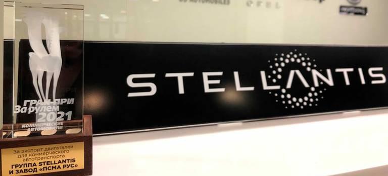 Stellantis и«ПСМА Рус» получили специальный приз Гран-при «ЗаРулем